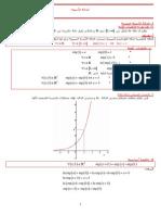 Www.science-ki.blogspot.com Math PC (6)