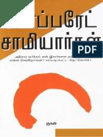 Corporate Saamiyarkal