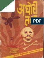 purna aghora sadhna by khemraj.pdf