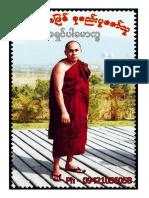 Pa Yate Gyi 11 Toke Myanmar