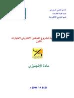 النادي العلمي السعودي