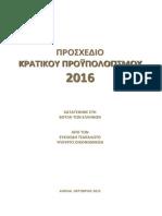 Προσχέδιο Προϋπολογισμού 2016