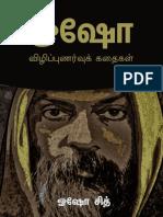 Kamakathai Book Pdf