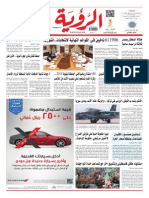 Alroya Newspaper 06-10-2015