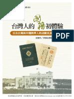 1QL1台灣人的國籍初體驗-試讀版