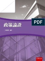 1PTC政策論證