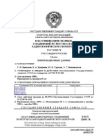 ГОСТ 23055 Классификация сварных соединений