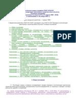 СНиП 3.01.04.-87 Приемка в эксплуатацию.