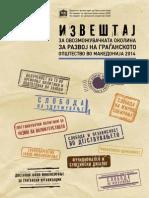 Извештај за овозможувачката околина за развој на граѓанското општество во Македонија 2014