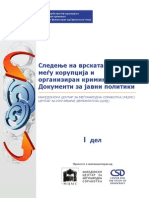 Документи за јавни политики