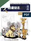 动漫技法新手速成,绘制卡通动物.r.pdf