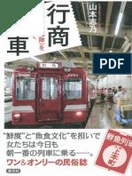 【立読】行商列車