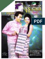 The Morning Post Vol 3 No 624.pdf