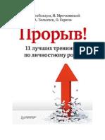 Parabellum a. Proryiv 11 Luchshih Treni.a6