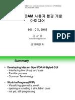 OpenFOAM 사용자 환경 개발 아이디어_okucc2015_김군홍
