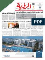Alroya Newspaper 07-10-2015