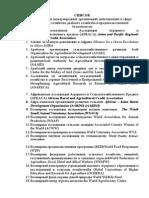 Список МАПО для МОЕЙ МОНОГРАФИИ 2015.docx