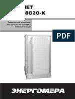 ST-OU-8820-K
