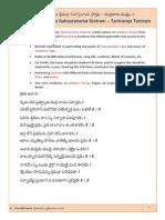 Sri Durga Sahasranamam - Tantraraja Tantram - TEL