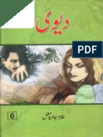 Devi Novel By Tahir Javed Mughal Part 6