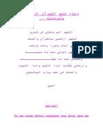 دعاء ختم القرآن الكريم وترجمته