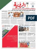 Alroya Newspaper 08-10-2015