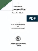 Siddhanta Tattva Vivek Text