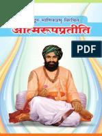 Aatmaroop Prateeti