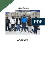 """Safarnama """"Lahore to Khanjrab"""" (URDU) by Dr. Mushtaq Mangat"""