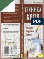 Cut Technique. Models, Drawings, Diagrams - Vera Olkhovskaya (2009)