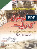 Aqeeda Toheed Ki Rishni Main Roza e Rasool Ki Ziarat