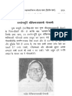 Bio Shri Chiman Lal Ji Goswami