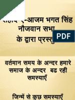 शहीद ए आजम भगत सिंह नौजवान सभा प्रस्तुत