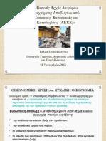 Βασικές Αρχές Αειφόρου Διαχείρισης Αποβλήτων από Εκσκαφές, Κατασκευές και Κατεδαφίσεις (Κώστας Χατζηπαναγιώτου).pdf