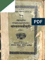 Sankhya Karika 1932 - Chowkhamba Sanskrit Series