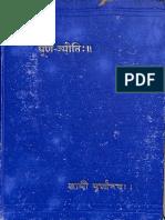 Purna Jyoti - Swami Purnanada