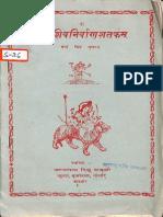 Shri Shiva Nirvana Shatakam - Jagannatha Ribu