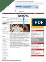 ΕΘΝΟΣ - ΤΟ ΘΑΥΜΑ ΤΗΣ ΑΜΦΙΠΟΛΗΣ (09-11-2014).pdf