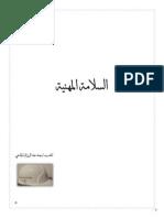 السلامة المهنية.pdf