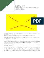 日本の技術力も失敗します。