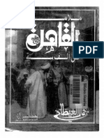 جمال الغيطاني - ملامح القاهرة في ألف سنة