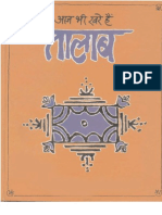 Aaj Bhi Khare Hai Talab