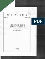Nikitoplos_Dimaras