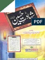 Shahadat  H Iqbalkalmati.blogspot.com
