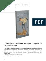 Кипчаки. Древняя история тюрков и Великой Степи