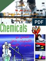 سلامة مع الكيماويات-4