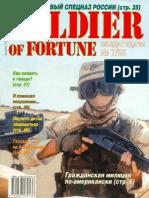 010 - Солдат удачи 1995-07.pdf