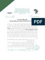 تقرير حول نسبة انتشار مرض السرطان في ليبيا