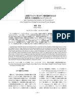 相馬拓也(2015)モンゴル西部アルタイ系カザフ騎馬鷹狩文化の存続をめぐる脆弱性とレジリエンス, E-journal GEO 10