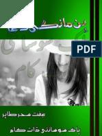 Bin_Mangi_Dua 1 to 24 Episodes